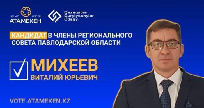 В.Михеев.